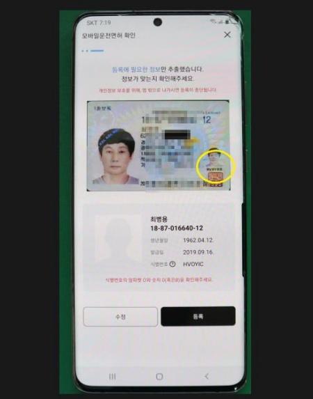 촬영된 정보와 운전면허증의 알파벳, 숫자, 발급일자를 확인하는 과정을 거친다.