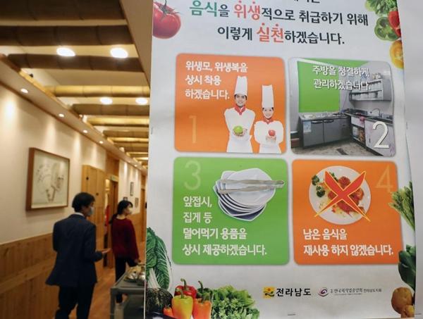 전남 담양에 있는 안심식당에 위생식단 정착을 위한 실천사항이 붙어있다.(출처=정책브리핑)
