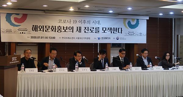 1일 서울외신기자클럽에서 열린'코로나19 이후의 시대, 해외문화홍보의 새 진로를 모색한다'주제의 심포지엄에서 주제발표를 하고있는 유재웅 교수(맨 왼쪽).