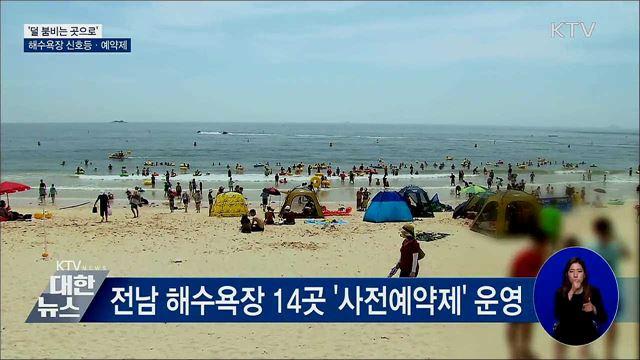 '덜 붐비는 곳으로' 해수욕장 신호등·예약제 이용은?