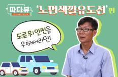 [따.다.뷰] 도로 위 안전은 걱정 마세요! 한국도로공사 윤석덕 편