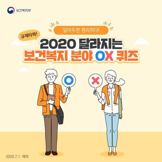 2020 달라지는 보건복지부 분야 OX 퀴즈
