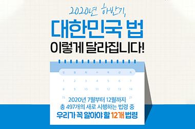 2020년 하반기 새롭게 달라지는 법령 12가지