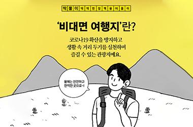 [딱풀이] '비대면 여행지'란?