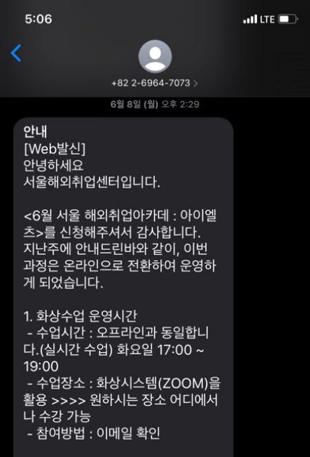 해외취업 아카데미 온라인 강의 시행 안내 문자.
