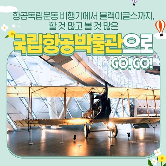 가장 높은 꿈을 가장 가깝게 만나는 곳, 국립항공박물관으로!