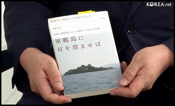 나가사키에 있는 한국인 인권 모임의 일본인이 쓴 책. <출처=해외문화홍보원>