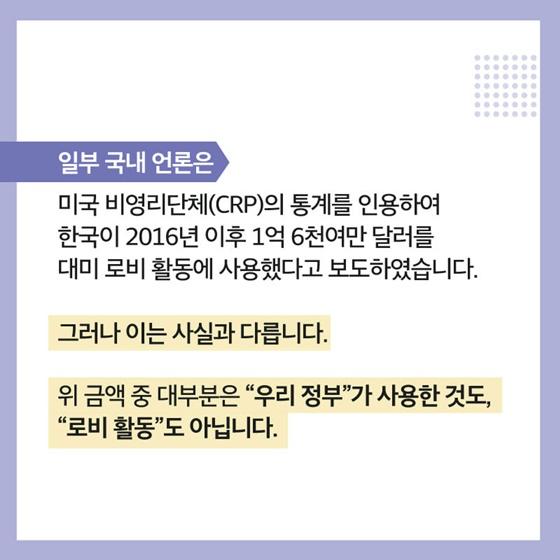 한국 정부가 미국 로비자금세계 1위?