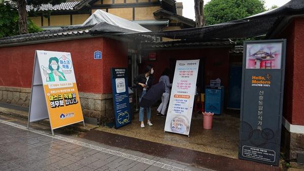'장군의 아들', '타짜' 등이 촬영된 신흥동 일본식 가옥, 여행자들이 몰리는 장소로 거리두기와 사진을 찍을 때도 마스크를 벗지 못하게 하는 등, 철저한 방역이 이루어지고 있다.