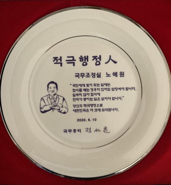 """""""일하다 깨도 돼""""…정 총리, 적극행정 직원에 '접시' 수여"""