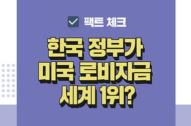 한국 정부가 미국 로비자금 세계 1위?