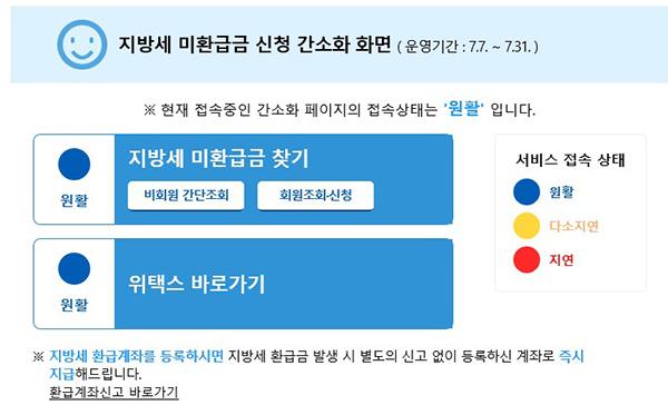 위택스(http://www.wetax.go.kr)의 지방세 미환급금 신청 페이지.