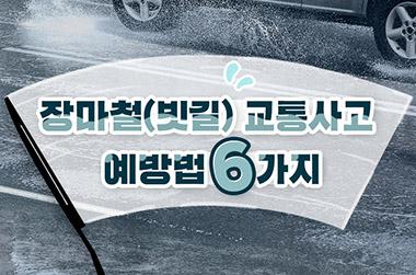 장마철 빗길 교통사고 예방법 6가지