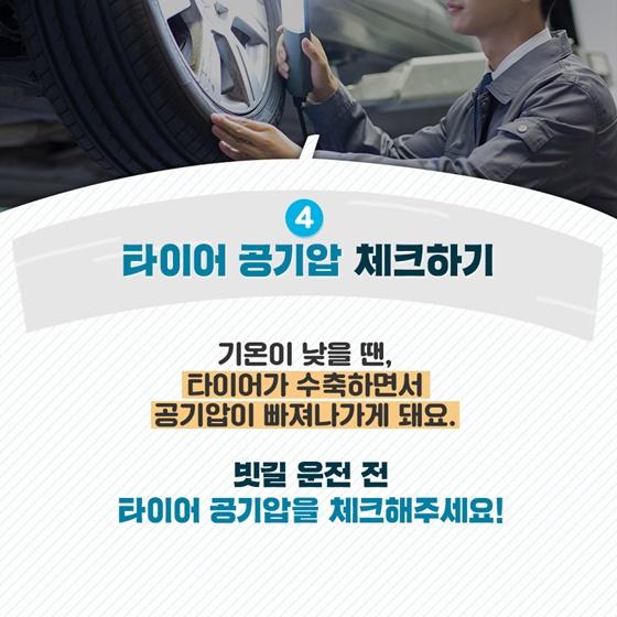 장마철 교통사고 예방법