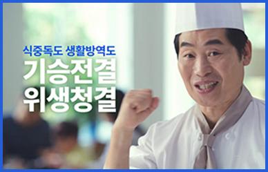 [식중독예방] 식중독도 생활방역도 기승전결 위생청결