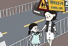 [웹툰] 어린이 보호구역 안전수칙을 꼭 지켜주세요!