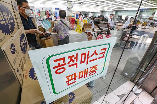 지난 6월 16일 서울 종로구의 한 약국에 공적 마스크 판매 안내문이 붙어있다. (사진=저작권자(c) 연합뉴스, 무단 전재-재배포 금지)