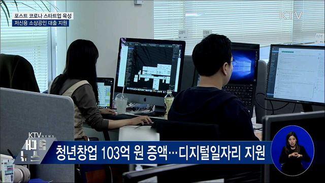 포스트 코로나 스타트업 육성···소상공인 대출 지원