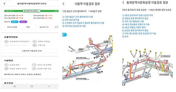 카카오맵을 활용한 교통약자 이동경로 서비스.
