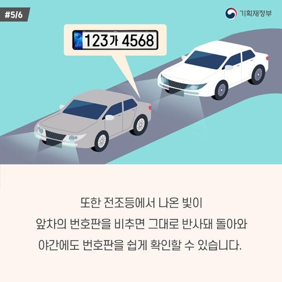위조는 줄이고, 빛 반사율은 높이고... 반사필름식 자동차 번호판 시행