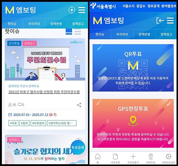 서울시 시민투표 엠보팅이 2019년 블록체인 기술을 도입했다.