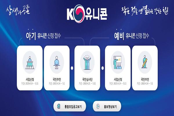 중소벤처기업부는 현재 11곳인 유니콘 기업을 2022년까지 20곳으로 늘리기 위한 'K-유니콘 프로젝트'의 일환으로 올해부터 아기유니콘 육성 사업을 시작했다.