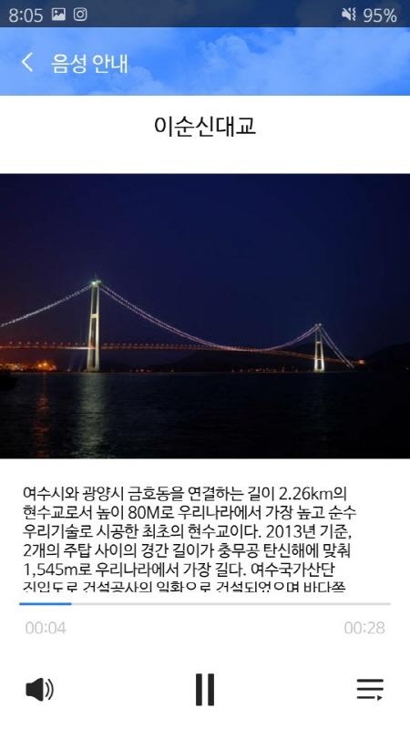 '여수관광 안내' 앱의 관광 명소 해설 안내