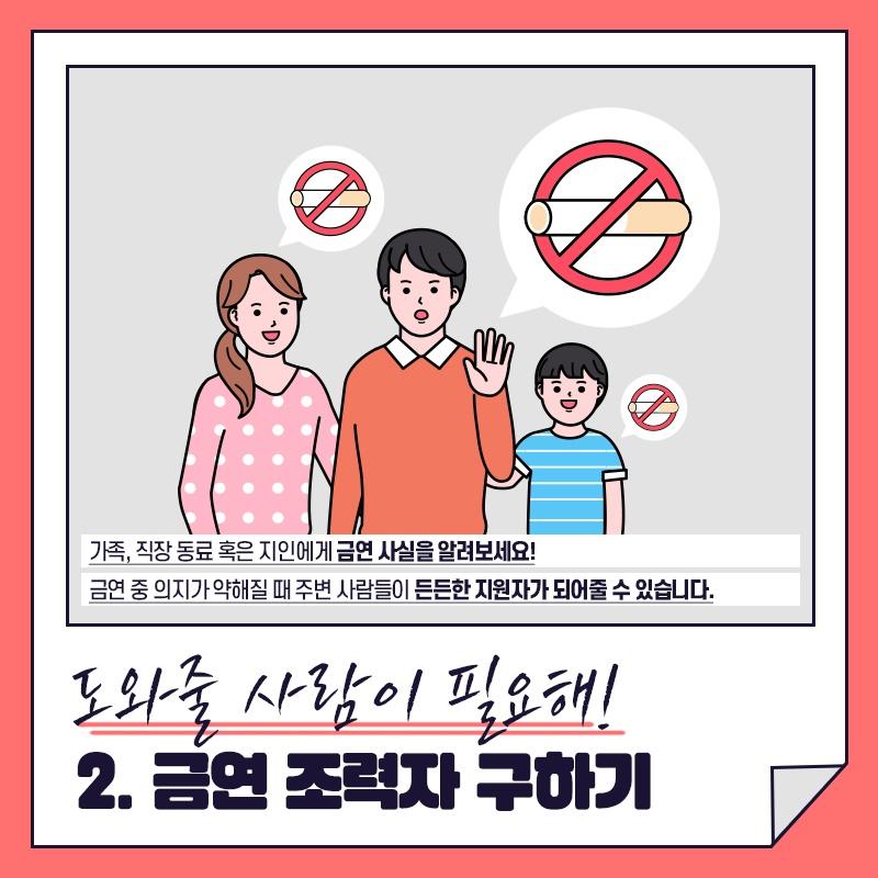 금연으로 건강 꽃길 걷자! 아빠의 금연 성공법