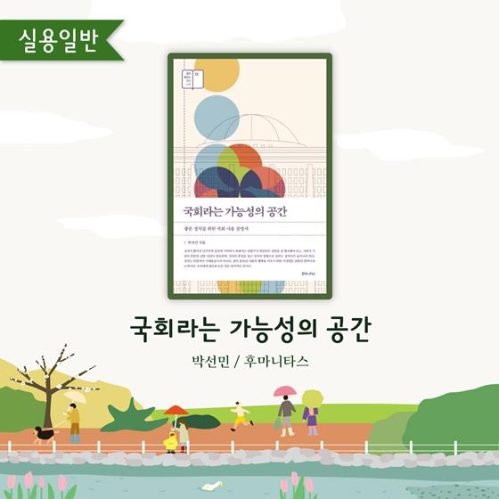 [독서산책] 완벽한 휴가를 위한 7권의 책