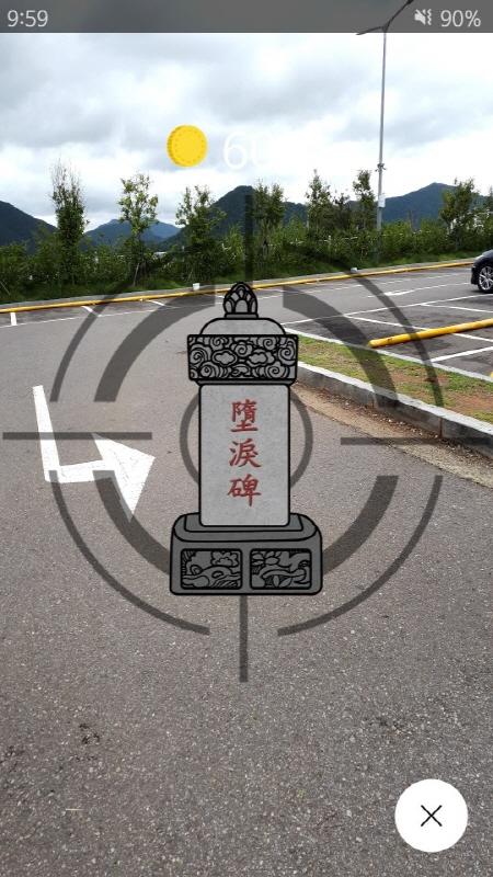 '여수관광 안내' 앱의 캐릭터 잡기 게임 안내