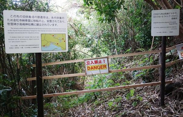 '다카시마 공양탑' 입구를 막아버린 일본 정부.