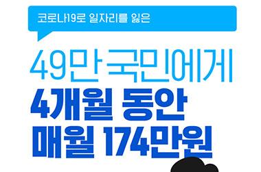 [코로나19 3차 추경 통과] 일자리 잃은 국민, 4개월간 매월 174만원 구직급여 받는다