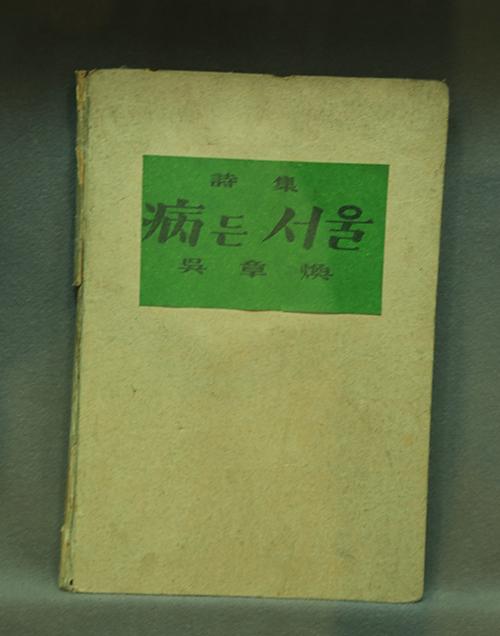 오장환 문학관에 있는 그의 시집 <병든 서울>.