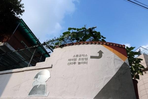 도시재생사업으로 만들어진 창신숭인 지역.