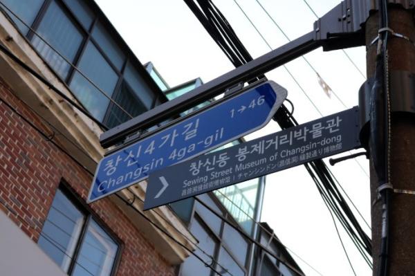 창신숭인 도시재생지역은 뉴타운이 아닌 도시재생으로 재탄생한 곳이다.