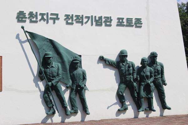 춘천지구 전적기념관