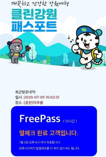 FreePass라는 문구가 보이면, 인증이 완료됐다는 뜻입니다.