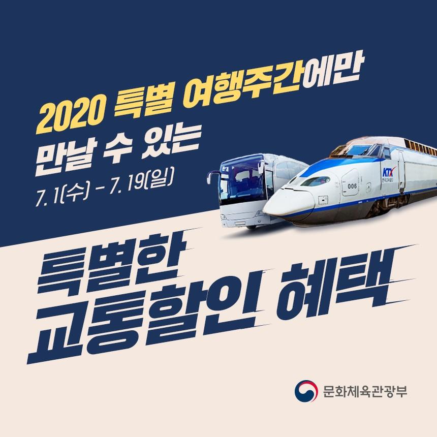 2020 특별 여행주간에만 만날 수 있는 특별한 교통할인 혜택