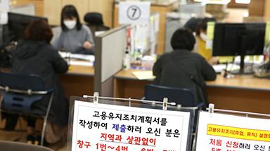 '휴업·휴직 수당 90% 지원' 고용유지지원금 특례 9월까지 연장