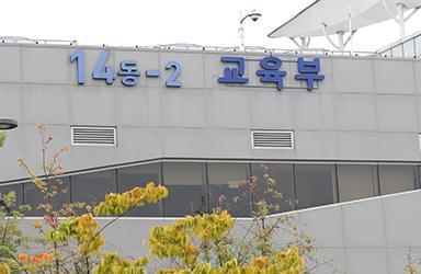"""교육부-교육감협의회 """"교원평가 유예…유치원 수업일수도 감축"""""""