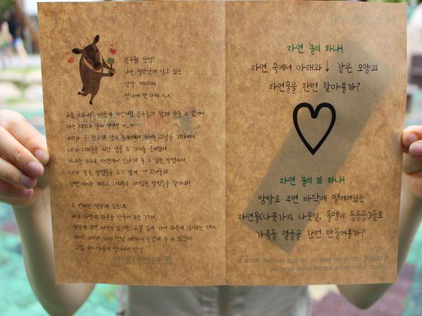 메이의 편지. 뒷쪽에 봉선화 시드 키트가 함께 제공됐다.