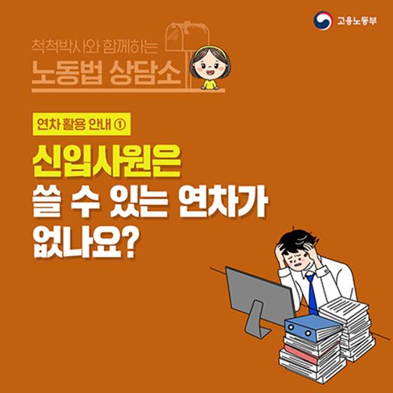[노동법 Q&A] 신입사원은 쓸 수 있는 연차가 없나요?
