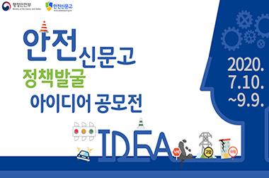 안전신문고 발전 위한 '정책발굴 아이디어' 공모 개최