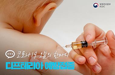 [코로나19 오늘의 한마디] 디프테리아 예방접종