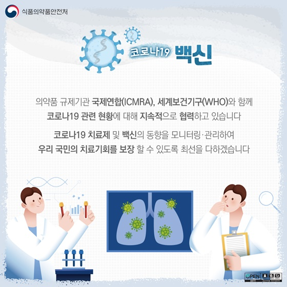 코로나19 백신 종류 및 예방원리