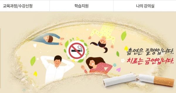 금연길라잡이 사이트에서 금연에 관한 다양한 도움을 받을 수 있다.