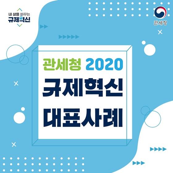 관세청 2020 규제혁신 대표 사례