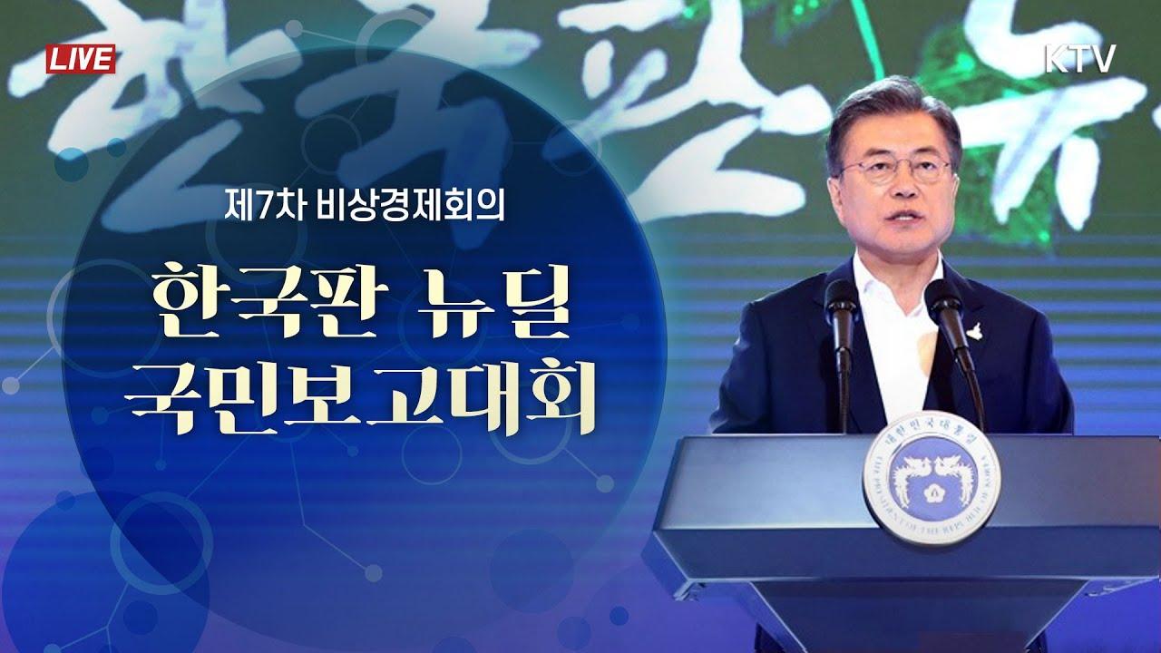 [풀영상] 한국판 뉴딜 국민보고대회