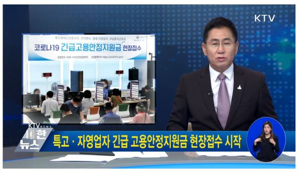 코로나19 긴급고용안정지원금 현장소식을 전하는 뉴스.(출처=KTV)