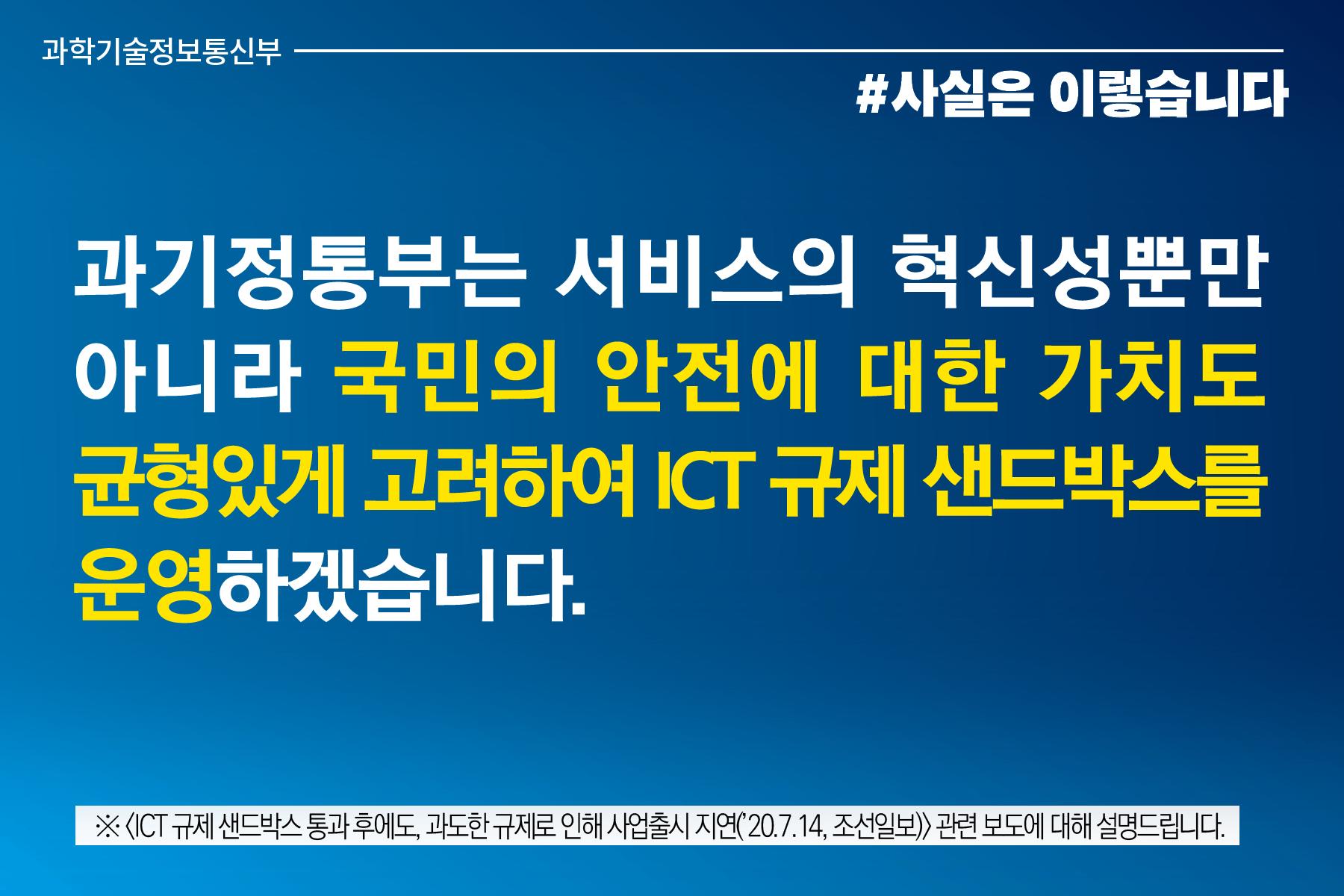 ICT 규제 샌드박스, 국민의 안전에 대한 가치도 균형있게 고려